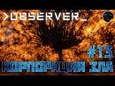 Observer прохождение игры на русском 13 Обсервер Корпорация Зла
