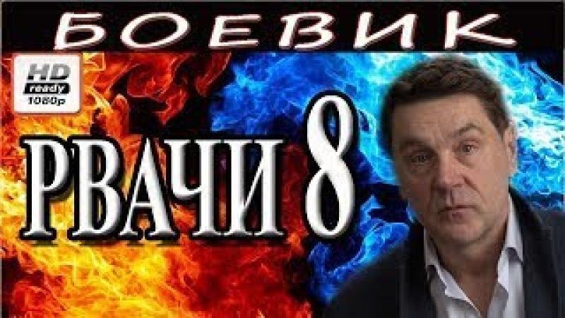 РВАЧИ 8. НОВЫЙ БОЕВИК ДЕТЕКТИВ ФИЛЬМ 2017