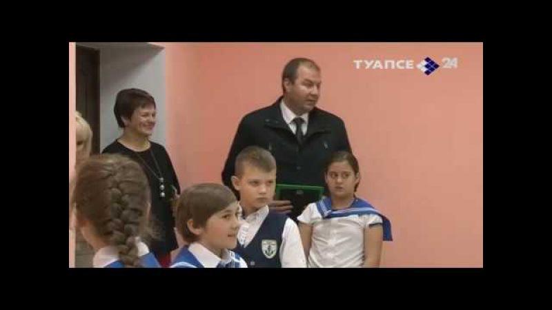 Открытие нового корпуса школы №6 г. Туапсе