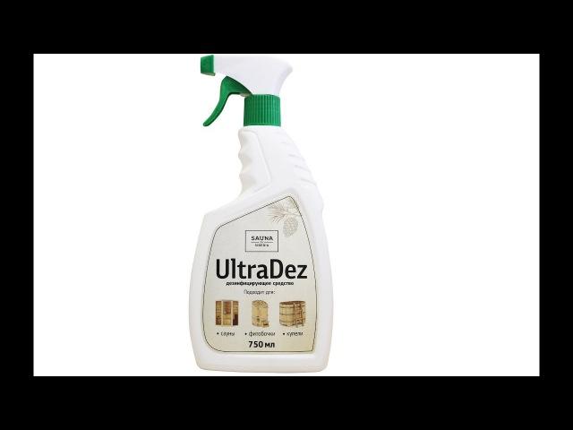 Обзор Дезинфицирующее средство «ULTRADEZ» для обработки кедровой фитобочки, купели...