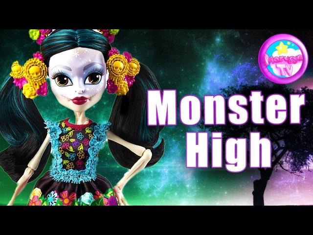 Монстер Хай — кукла Скелита | Monster High Skelita Calaveras Collector Doll