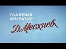 Фильм Полосатый рейс (1961) — смотреть онлайн видео, бесплатно!