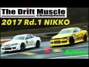 THE DRIFT MUSCLE 2017 Rd.1 日光大会レポート【Best MOTORing】2017