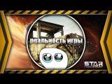 СТРИМ-Star Conflict PVP на стоковом хламе , каково это ? , интересный должен быть геймплей!!!