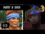 episode #3 Final Fantasy X - Знакомство с Рикку и Вакка..