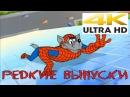 Ну Погоди! Все очень редкие выпуски подряд! 4K Ultra HD качество!