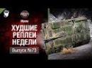 Матч недели - ХРН №73 - от Mpexa World of Tanks
