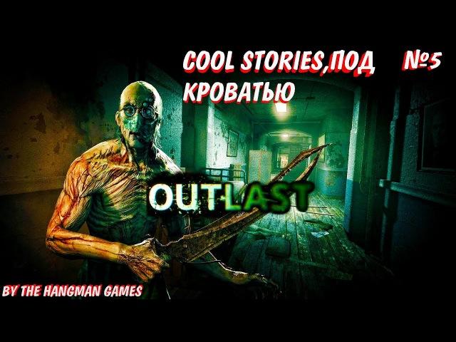 Прохождение Outlast 5 Сool stories под кроватью
