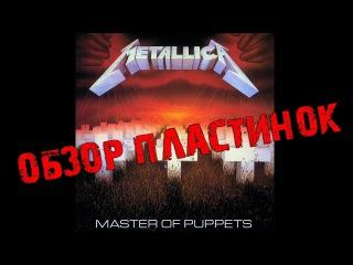 Обзор пластинок Metallica - Master Of Puppets