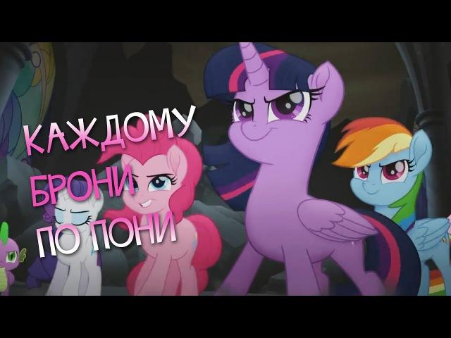 МОЙ МАЛЕНЬКИЙ ПОНИ В КИНО 2017 - ОБЗОР ОТ NICKLESS