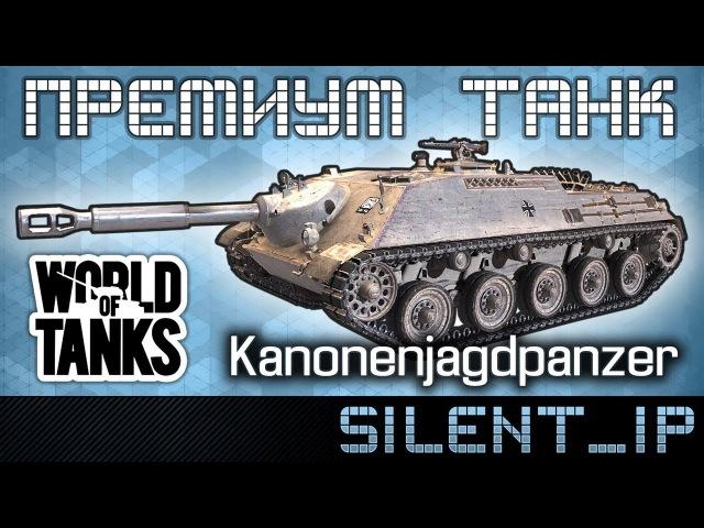 World of Tanks Премиум танк Kanonenjagdpanzer