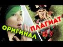 ШОК ОНИ УКРАЛИ K POP ОРИГИНАЛ VS ПЛАГИАТ ARI RANG