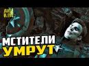 Все МСТИТЕЛИ умрут! Что будет в фильме Война Бесконечности Disney D23 Expo