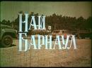 Наш Барнаул г. 1979