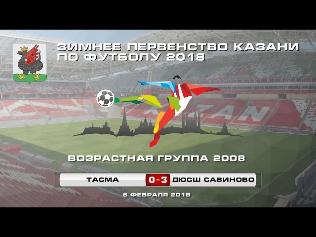 СДЮСШОР Тасма vs ДЮСШ Савиново. 0:3 (возрастная группа 2008)