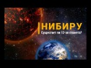 Нибиру. Существует ли 12-ая планета?