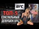 ТОП 5 САМЫХ СЕКСУАЛЬНЫХ ДЕВУШЕК В UFC  UFC review