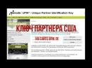 Ключ партнера США на сайте upik de фирмы корпорации РФ на теле СССР