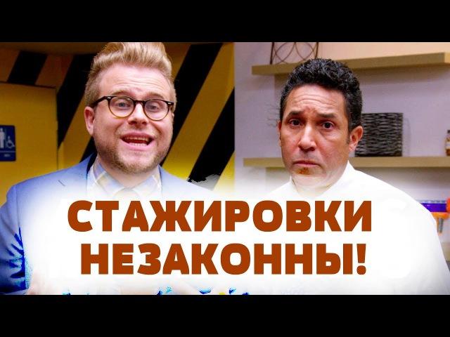 Адам Портит Всё | СТАЖИРОВКИ - НЕЗАКОННЫ!