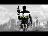 Прохождение Call of Duty Modern Warfare 3 - 13. Крепость