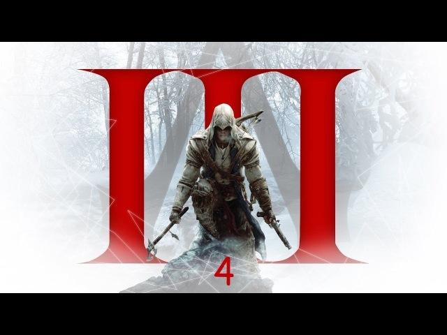 Прохождение Assassin's Creed III — Часть 4. Следующий в списке