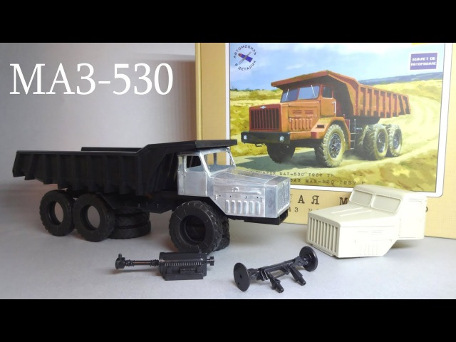 Сборная модель карьерного самосвала МАЗ-530 AVD Models Автомобиль в деталях обзор содержимого набора