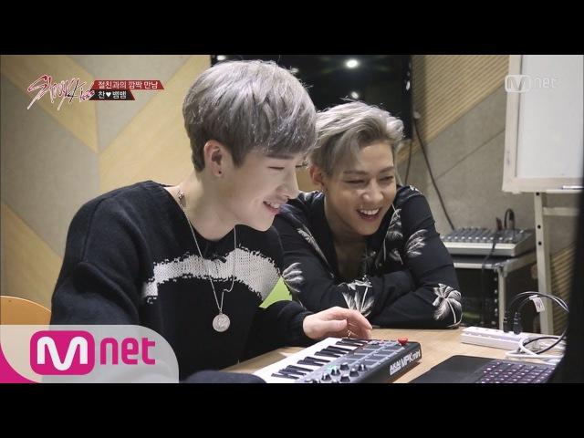 [Видео] 171212 Отрывок с Бэм Бэмом из девятого эпизода шоу «Stray Kids» @ Mnet Official