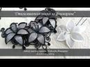 Стилизованная лилия из фоамирана для украшений мастер класс
