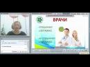 Вебинар на тему Новый инструмент развития бизнеса Программа Специалист