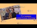 74я годовщина блокады Ленинграда/Путешествия по городу