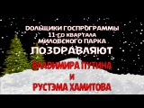 НОВОГОДНЕЕ ПОЗДРАВЛЕНИЕ В.ПУТИНУ и Р.ХАМИТОВУ ОТ ДОЛЬЩИКОВ 11-ГО КВАРТАЛА МИЛОВС ...