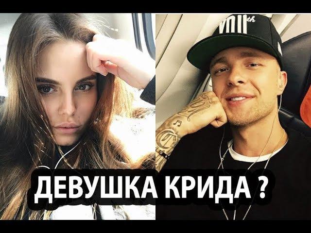 Фотомодель Дарья Клюкина — невеста Егора Крида?