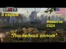 В тылу врага - 1. Финал кампании за США, 5 серия. Миссия Последний оплот.