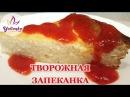 ТВОРОЖНАЯ ЗАПЕКАНКА - САМАЯ ВКУСНАЯ НА СВЕТЕ! / cottage cheese casserole