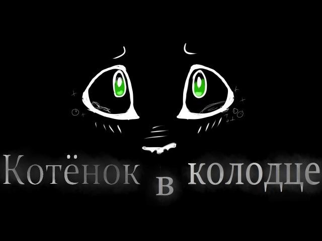 Котёнок в колодце   Анимационный клип [кринж]