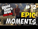 Гта 5 приколы, крутые моменты, топ фэйлы 12 GTA FAILS WINS BEST Funny moments compilation