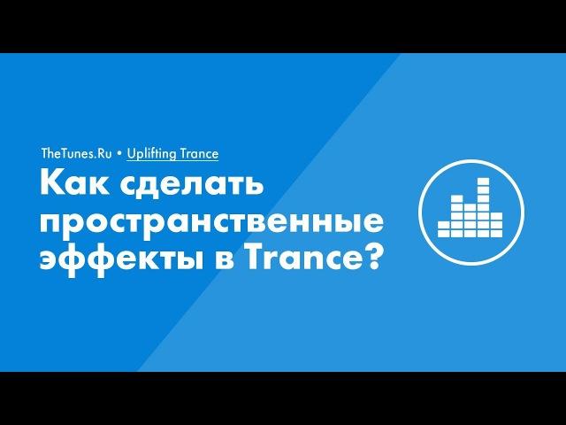 Как сделать пространственные эффекты в Trance?