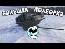 Лучшие приколы в мире танков за 2017 БОЛЬШАЯ ПОДБОРКА