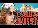 Саша Спилберг На Кипре. Путешествие 1