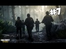 Call of Duty WWII ► ЛЕСНЫЕ РАЗБОРКИ ► 7