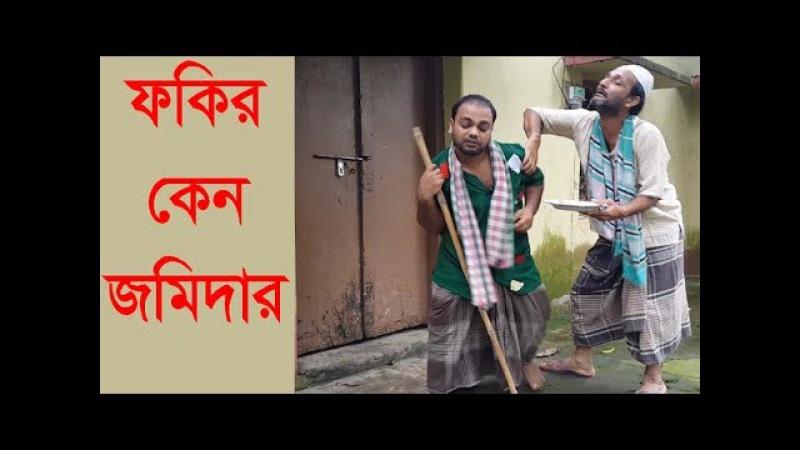 ফকির কেন জমিদার II Fokir Keno Jomidar II New Funny Video 2017 Bangla