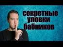 Как разводят пикаперы и бабники Уловки и секретный фишки бабников и пикаперов !! by Demidko