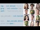 OpenCV for Python Developers | Haar cascading Method