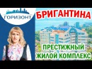Новостройки Сочи ЖК БРИГАНТИНА! Центральный Сочи!