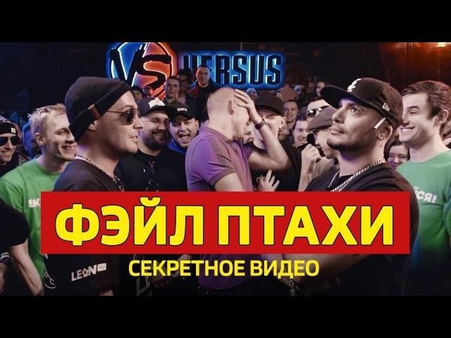 Guf vs. Птаха Алексей Казаков