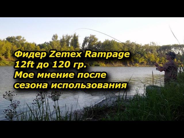 Фидер Zemex Rampage 12ft до 120 гр. Мое мнение после сезона использования