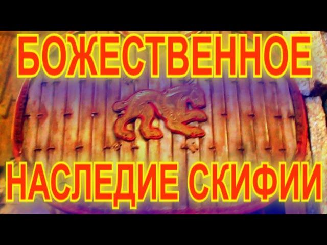 ОСМЫСЛЕНИЕ СКИФСКОГО НАСЛЕДИЯ - ОСМОТР АРТЕФАКТОВ ДРЕВНЕЙ СКИФИИ - СКИФСКАЯ ИМПЕРИЯ СЛАВЯН