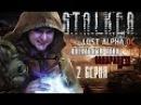 Stalker Lost Alpha Сталкер Лост Альфа Идеальный план Сидоровича Прохождение 2 серия