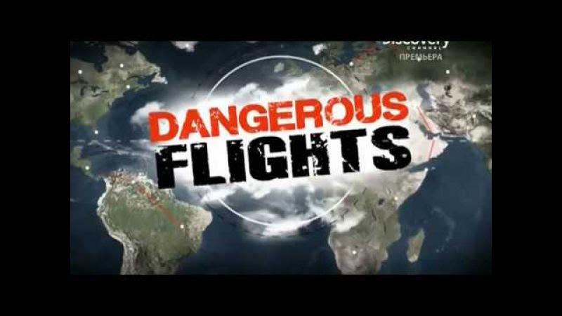 Воздушные дальнобойщики (1 сезон) 8 серия