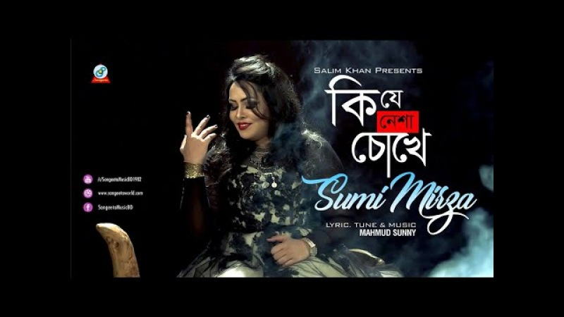 Sumi Mirza - Ki Je Nesha Chokhe | কি যে নেশা চোখে | Valentine's Day 2018 | New Music Video